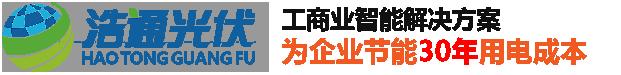 东莞太阳能光伏发电【国家政策补贴】光伏发电20年0电费【浩通能】