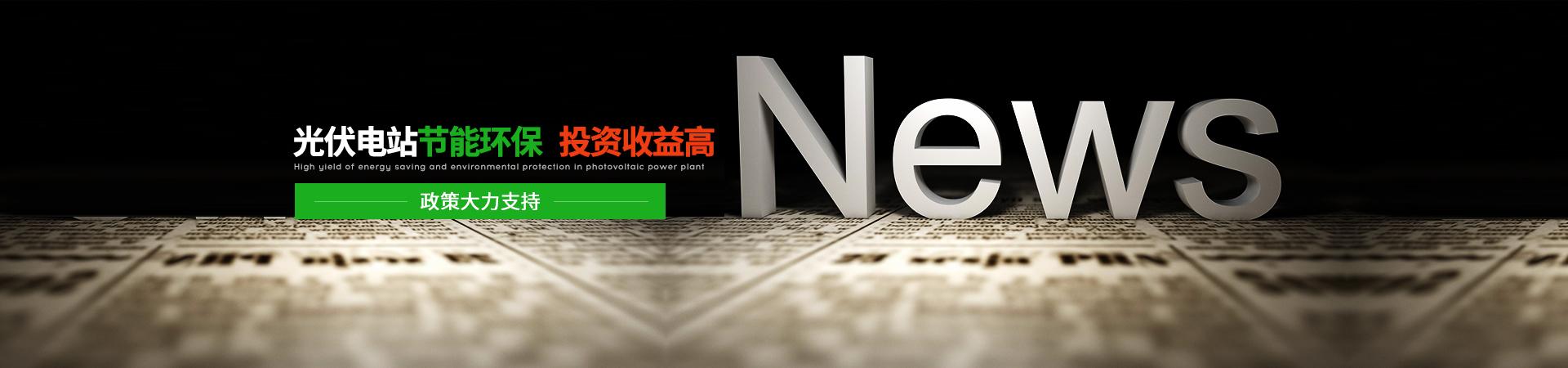 浩通节能-光伏电站节能环保、投资收益高,政策大力支持