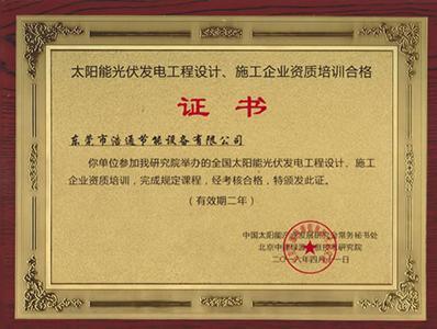 浩通-施工企业资质培训合格证书