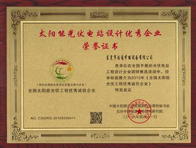 浩通-太阳能光伏优秀企业证书