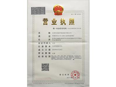 浩通-营业执照