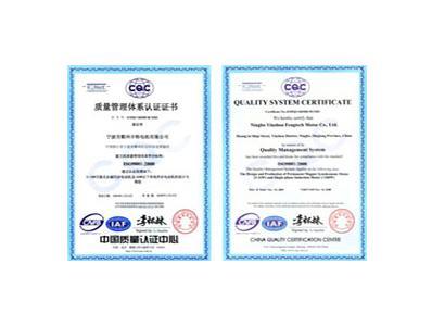 浩通-质量管理体系认证证书